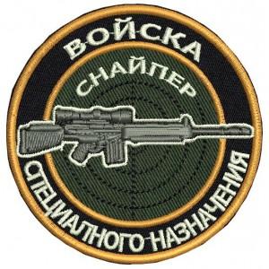Знак Снайпер - реплика